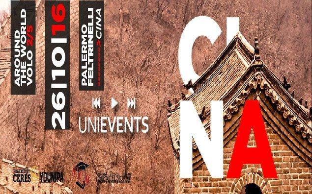 UniEvents - Cina